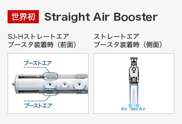 世界初 Straight Air Booster