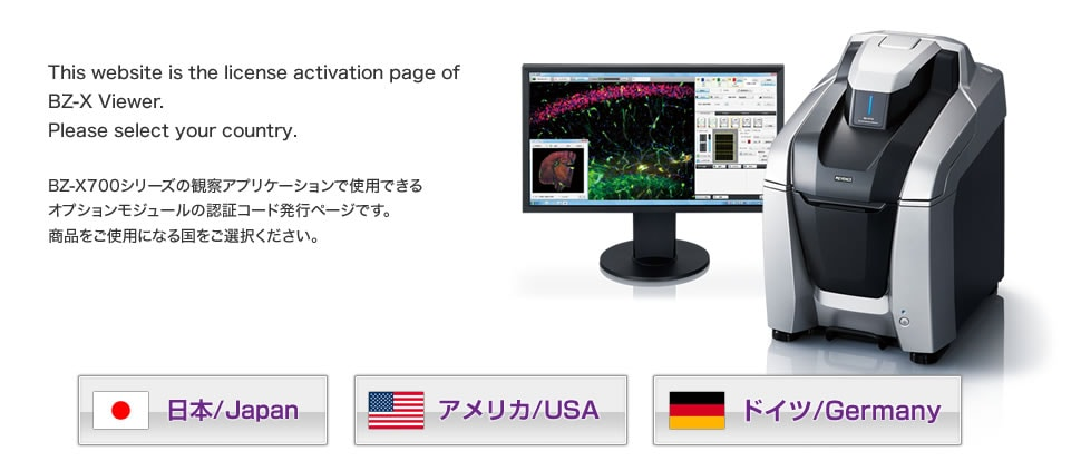 This website is the license activation page of BZ-X Viewer. Please select country. / BZ-X700シリーズの観察アプリケーションを使用できるオプションモジュールの認証コード発行ページです。 商品をご使用になる国をご選択ください。