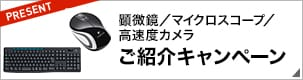 顕微鏡/マイクロスコープ/高速度カメラ ご紹介キャンペーン