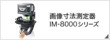 画像寸法測定器 IM-8000シリーズ