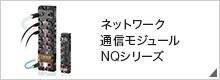 ネットワーク通信モジュール NQシリーズ