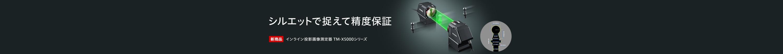 シルエットでとらえて精度保証 [新商品] インライン投影画像測定器 TM-X5000シリーズ