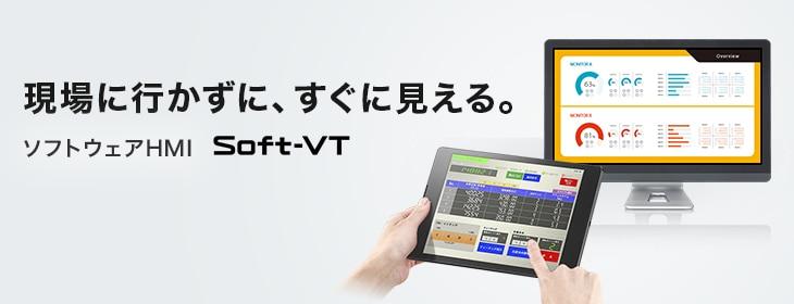 特長 ソフトウェアhmi 特長 vt5 シリーズ タッチパネル