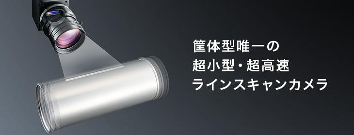 ラインスキャンカメラ xg x シリーズ 画像処理システム キーエンス