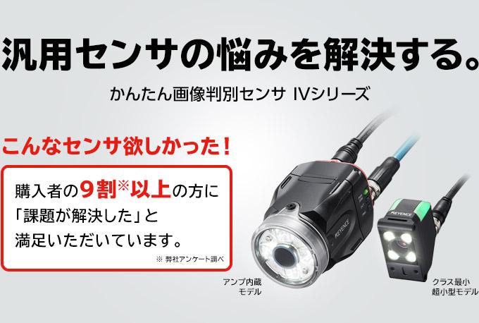 汎用センサの悩みを解決する。かんたん画像判別センサ IVシリーズ