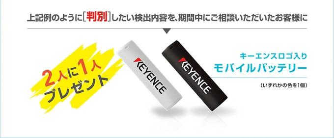 上記例のように[判別]したい検出内容を、期間中にご相談いただいたお客様に キーエンスロゴ入りモバイルバッテリーを2人に1人プレゼント