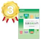 3位 【NEW!包装技術入門】パッケージ技術の基礎知識をわかりやすく解説。