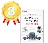 3位 【自動車業界のお客様必見】インクジェットプリンタ導入事例集のご案内