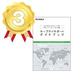 3位 学べて使えるガイドブック 機械安全の基礎と規格を1冊に凝縮しました!