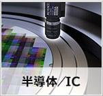 半導体/IC