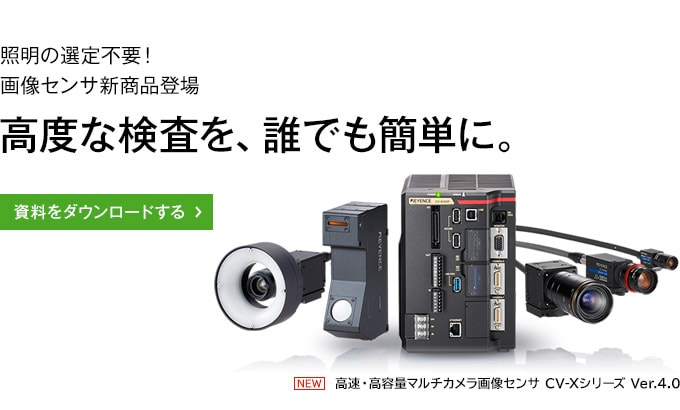 照明の選定不要!画像センサ新商品登場 高度な検査を、誰でも簡単に。 高速・高容量マルチカメラ画像センサ CV-Xシリーズ Ver.4.0