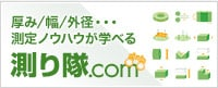 測り隊.com