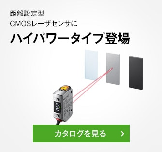 距離設定型 CMOSレーザセンサにハイパワータイプ登場