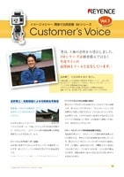 IMシリーズ Customer's Voice Vol.1